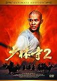 少林寺2 アルティメット・エディション(〇〇までにこれは観ろ! ) [DVD]