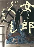 女郎ぐも 日本ふしぎ草子 (ぶんか社コミックス)