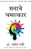 Miracles of Your Mind (Marathi) (Marathi Edition)
