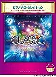 ピアノソロ ピアノソロ・セレクション ディズニー・オン・クラシック ~まほうの夜の音楽会 2013