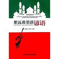北京外国语大学新编亚非非通用语种系列教材:斯瓦希里语谚语