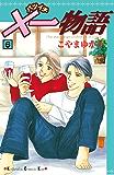 ×一物語(6) (Kissコミックス)