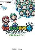 任天堂公式ガイドブック マリオ&ルイージRPG4 (ワンダーライフスペシャル NINTENDO 3DS任天堂公式ガイドブッ)