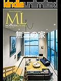 モダンリビング(MODERN LIVING) No.247 (2019-10-07) [雑誌]