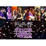 ボカロ三昧大演奏会 (DVD2枚組)