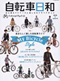自転車日和 Vol.49 (タツミムック)