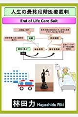 End of Life Care Suit (Japanese Edition) Kindle Edition