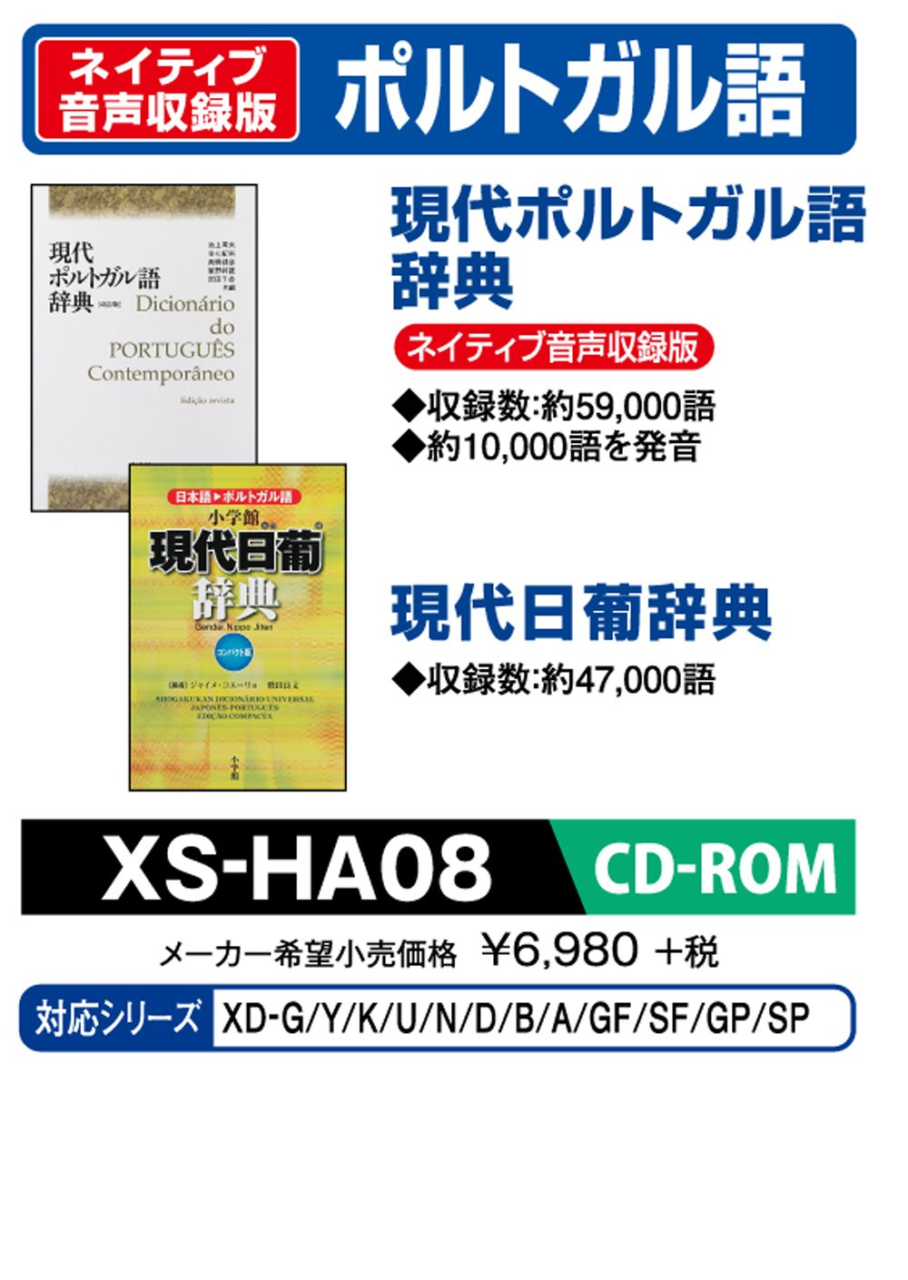 Casio electronic dictionary additional content CD-ROM version of modern Portuguese dictionary modern day •' Dictionary XS-HA08