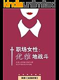 职场女性:优雅地战斗(英国《金融时报》女性特辑) (英国《金融时报》特辑)