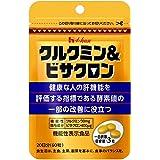 ハウスウェルネスフーズ クルクミン&ビサクロン粒 20日分 20g(60粒) [機能性表示食品]