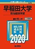 早稲田大学(政治経済学部) (2020年版大学入試シリーズ)