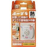 ホーチキ 無線連動方式 住宅用 火災警報器 (熱式) SS-FK-10HCT1A