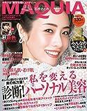 MAQUIA(マキア) 付録なし版 2018年 09 月号 [雑誌] (MAQUIA増刊)