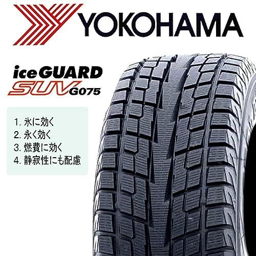 ヨコハマタイヤ iceGUARD SUV G075
