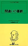 シェイクスピア全集 間違いの喜劇 (白水Uブックス)