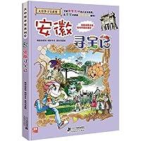 我的第一本大中华寻宝漫画书15:安徽寻宝记