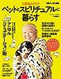 江原啓之が行く!ペットとスピリチュアルに暮らす 婦人公論増刊2020/1
