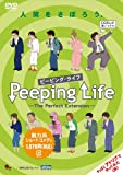 Peeping Life(ピーピング・ライフ) -The Perfect Extension- [DVD]