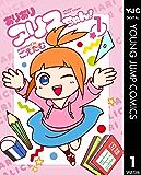 ありありアリスちゃん! 1 (ヤングジャンプコミックスDIGITAL)