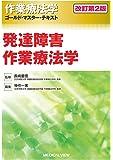 発達障害作業療法学 改訂第2版 (作業療法学 ゴールド・マスター・テキスト)