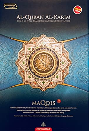 MAQDIS Quran Word for Word Arabic to English Translation Colour Tajweed  Large A4