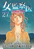 女監察医 京都編(27)〈改修版〉