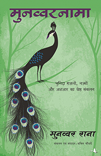 Munawwar Nama (Hindi Edition)