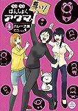 ニコニコはんしょくアクマ(4) (ビッグコミックススペシャル)