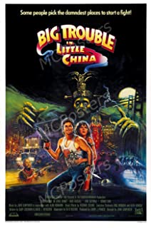 Big Trouble In Little China Movie Poster 24in x 36in