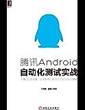 腾讯Android自动化测试实战
