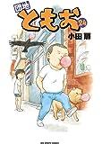 団地ともお 24 (ビッグコミックス)