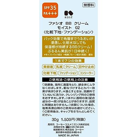 Amazon.com: Kose fasio BB Cream húmeda Color: 02 30 g: Beauty