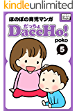 DaccHo! (だっちょ) 5 ほのぼの育児マンガ DaccHo!(だっちょ)ほのぼの育児マンガ (impress QuickBooks)