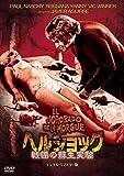 ヘルショック 戦慄の蘇生実験 デジタル・リマスター版 [DVD]
