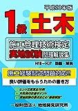 1級土木施工管理技術検定実地試験問題解説集【平成28年版】
