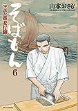 そばもん ニッポン蕎麦行脚 6 (ビッグコミックス)
