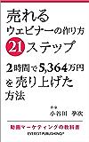 売れるウェビナーの作り方21ステップ-2時間で5,364万円を売り上げた方法: 動画マーケティングの教科書 (エベレスト出版)