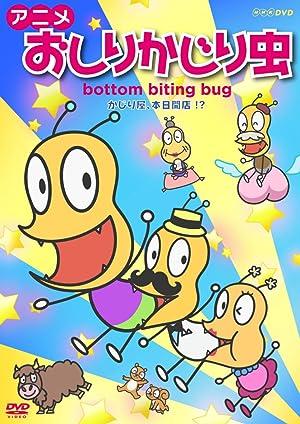 おしりかじり虫 [第1期] DVD