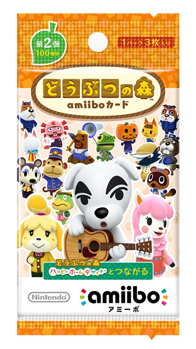 Animal Crossing amiibo card 2nd (1BOX 50 packs) by Nintendo (Image #1)