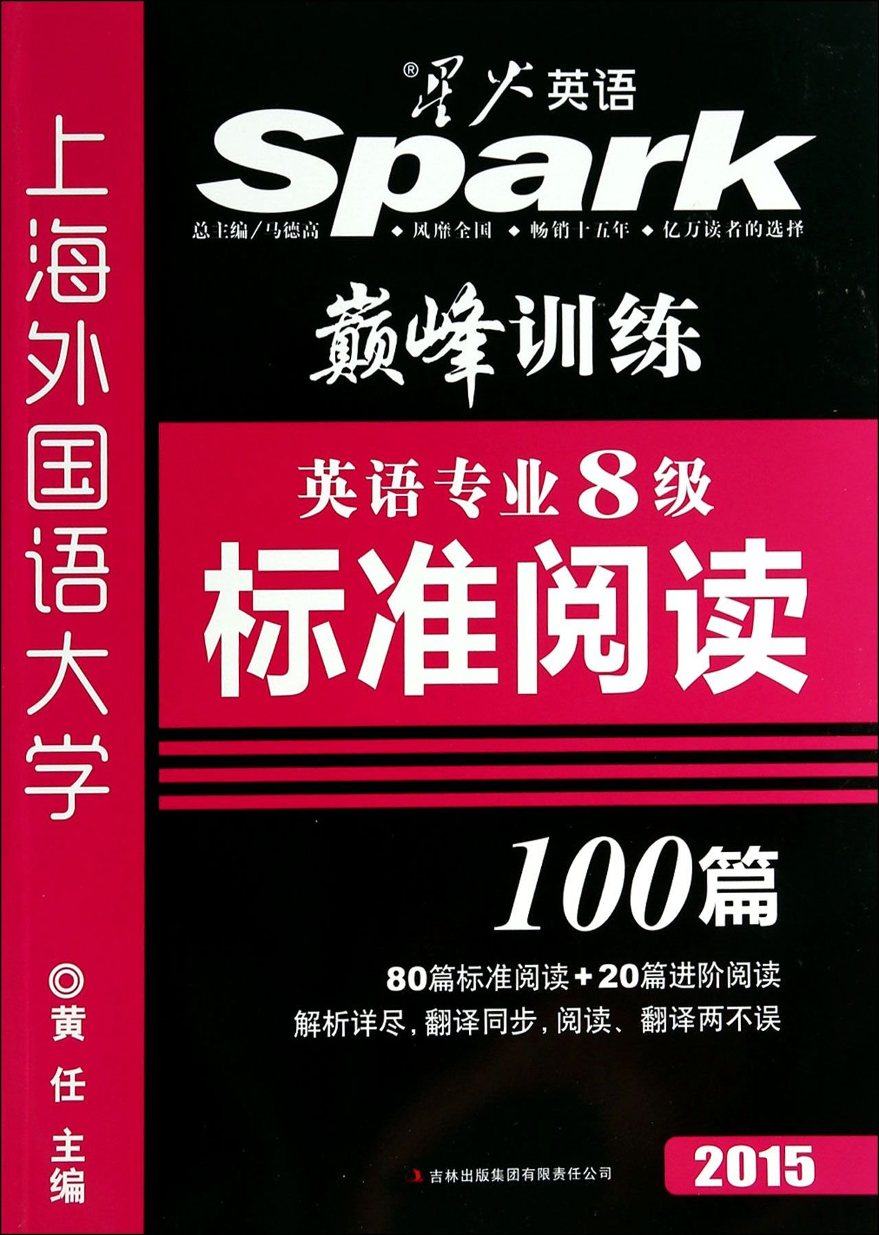 2015 Spark 8 read special English training standard peak reading(Chinese Edition) pdf