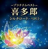 プラチナムベスト 喜多郎 ~シルクロード・ベスト(UHQCD)