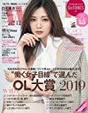 with(ウィズ) 2019年 12 月号【表紙】白石麻衣【とじ込み付録】「逃げ恥」婚姻届け  [雑誌]
