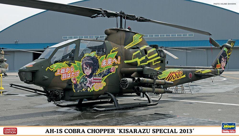 AH-1S Cobra Chopper Kisarazu Special 2013 (set of 2) (Plastic model)