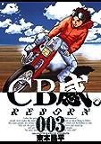 CB感。 REBORN(3) (ビッグコミックス)