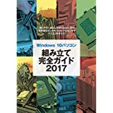 【無料ダウンロード】Windows10 パソコン組立て完全ガイド2017|ダウンロード版