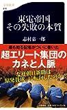 東電帝国―その失敗の本質 (文春新書)