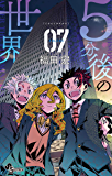 5分後の世界(7) (少年サンデーコミックス)