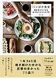 パンばか食堂 - 毎日食べたくなるおうちパンレシピ70 -
