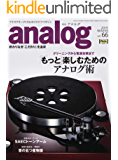 アナログ(analog) Vol.66 (2019-12-19) [雑誌]