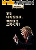 面对特朗普挑战,中国经济会走向何方? (英国《金融时报》特辑)